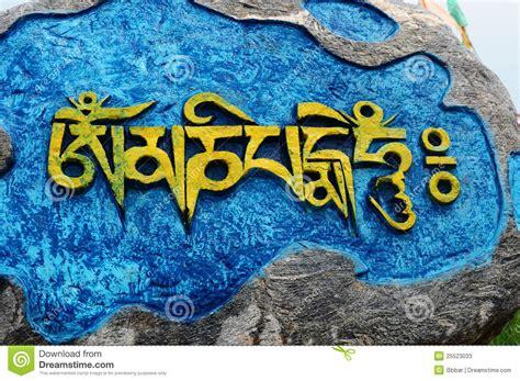 tibetan rock tibetan prayer rock stock photos image 25523033
