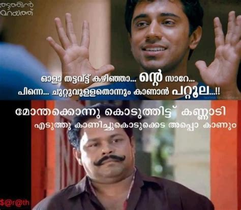 film quotes malayalam best malayalam funny quotes quotesgram