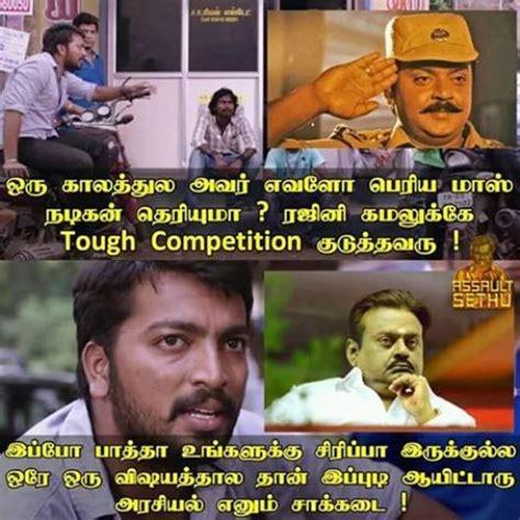 political thamil memes down captain vijayakanth kootani 2016 tn election memes