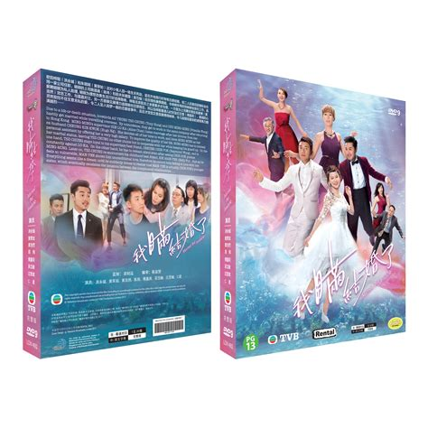 Mba Boxe by Married But Available 我瞒结婚了 Tvb Drama Dvd Poh
