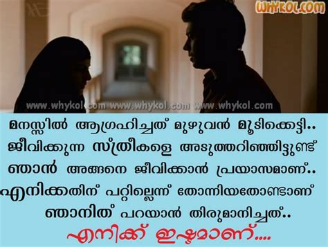 malayalam romantic dialogue with picture romantic dialogues malayalam search results calendar 2015