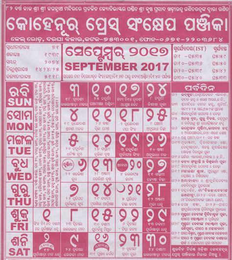 Calendar 2018 Kohinoor Odia Kohinoor September 2017 Calendar Panji Pdf