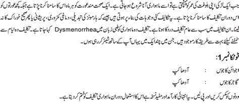 pattern in chief meaning in urdu periods problems in urdu www pixshark com images