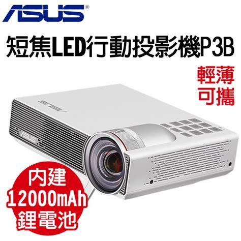Proyektor Led Mungil Asus P3b 華碩 asus p3b 最明亮的電池供電短焦led投影機 的價格 ezprice比價網