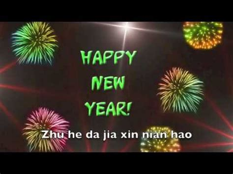 new year song xin nian hao ya new year song xin nian hao ya happy new year