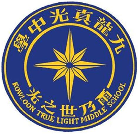kowloon true light school primary section 小學 九龍真光中學 小學部 kowloon true light middle school
