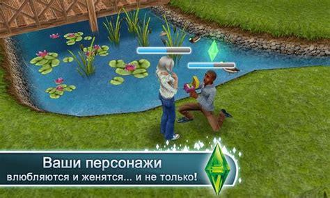 Sims игра на андроид скачать бесплатно