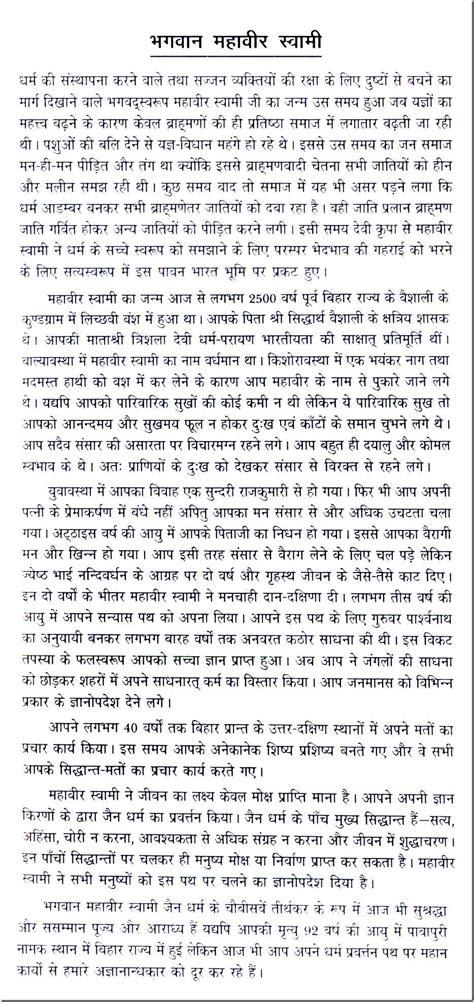 Essay On Swami Vivekananda by College Essays College Application Essays Vivekananda Essay