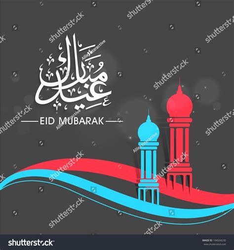 arabic poster design vector creative poster banner or flyer design with illustration