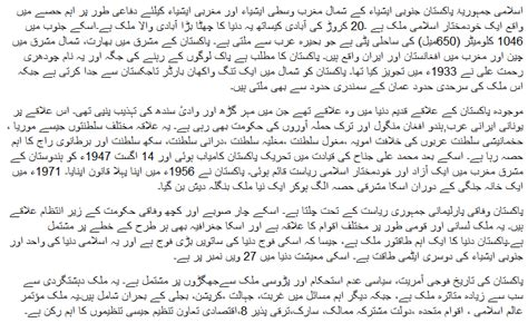 Mustaqbil Ka Pakistan Essay In Urdu by Pakistan History In Urdu Pakistan Essay In Urdu Pakistan