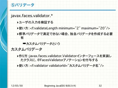pattern javax validation beginning java ee 6 勉強会 4 bje study