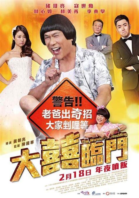 film comedy romance taiwan 2015 chinese comedy movies china movies hong kong