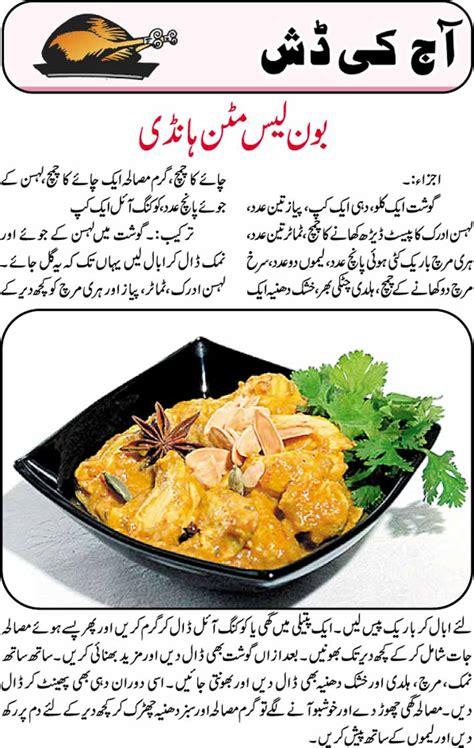 Kitchen Tips In Hindi Delicious Boneless Mutton Handi Recipes In Urdu