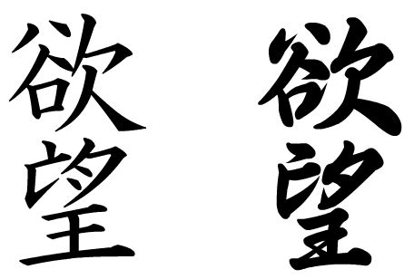 tattoo png text learn japanese online japanese kanji for tattoos