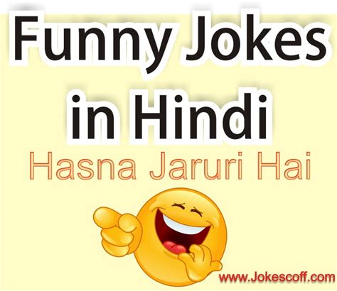 funny jokes image in hindi jokescoff funny jokes quotes love whatsapp status