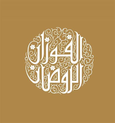 Wedding Card Design Arabic by Wedding Logo Design Tarek Atrissi Design The Netherlands