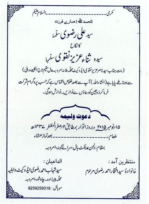 Wedding Card In Urdu by Wedding Invitation Ali Weds Sana