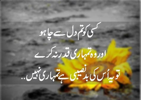 wallpaper urdu free download urdu shayari wallpaper free download