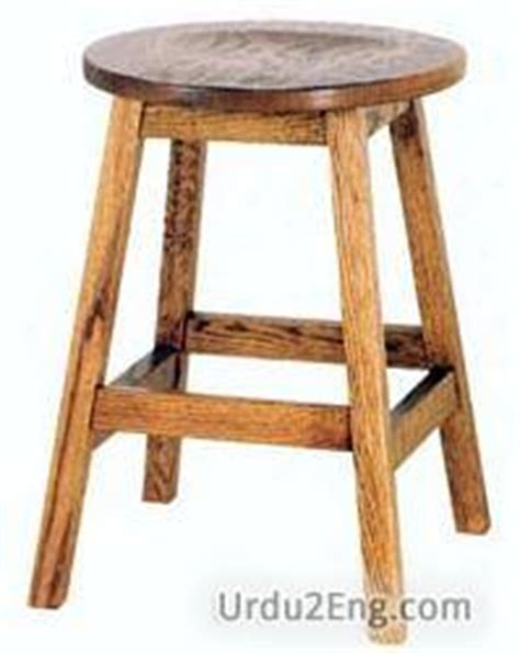 Stools Definition by Stool Urdu Meaning