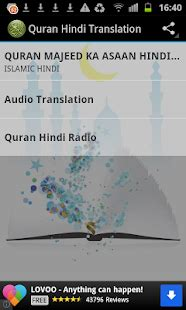 quran hindi android apps on google play quran hindi translation android apps on google play