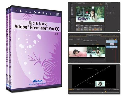 adobe premiere pro loop video adobe premiere pro cc 使い方トレーニングdvdを12月19日に発売予定 アテイン株式会社の