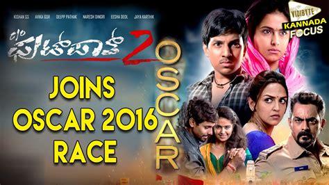 kannada film oscar kannada movie care of footpath 2 joins oscar 2016 race
