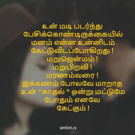 tamil kavithai tamil kavithai sms related keywords tamil kavithai sms