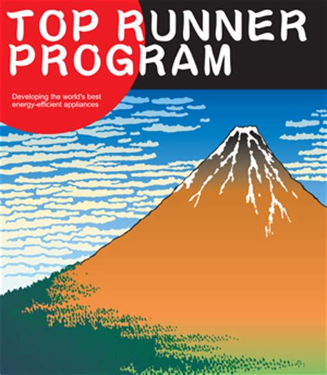 Japan Top japan s top runner programme futurepolicy org