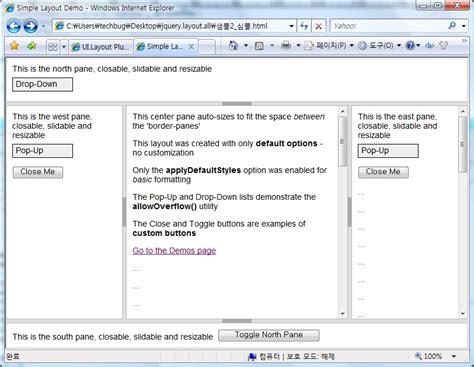 jquery ui layout border width 데꾸벅 정리되지 않은 생각들 scripter jquery 카테고리의 글 목록