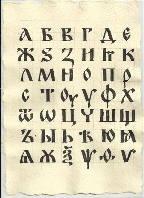 tattoo font cyrillic alphabet greek alphabet and bulgarian on pinterest