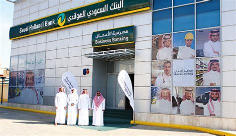 saudi arabian bank how to get a great banking in saudi arabia in