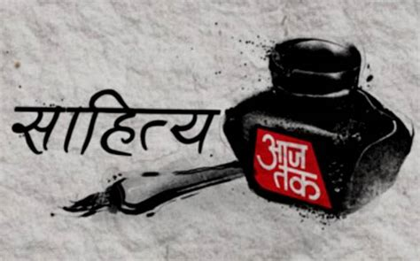 aaj tak mobile aaj tak announces the edition of sahitya aaj tak