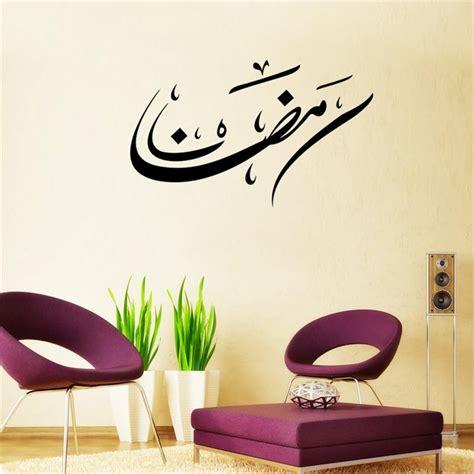 islamic pattern wall stickers newest muslim islamic pattern quote home wedding