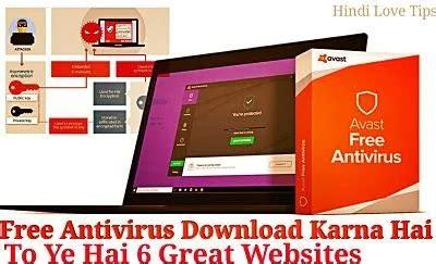 themes download karna hai free antivirus download karna hai to ye hai 6 great