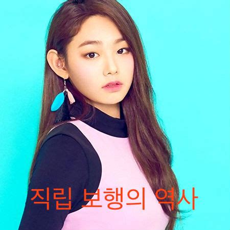 drakorindo history of walking upright gugudan s kang mina gains superpowers in quot the history of