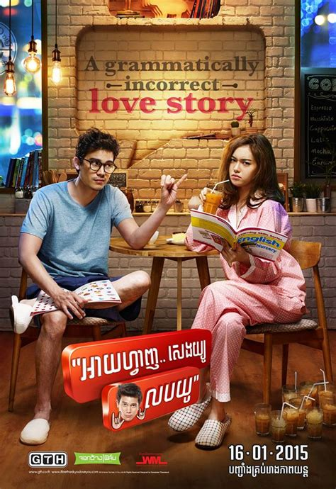 thailand film industry activities quot i fine thank you quot thai movie promoted in
