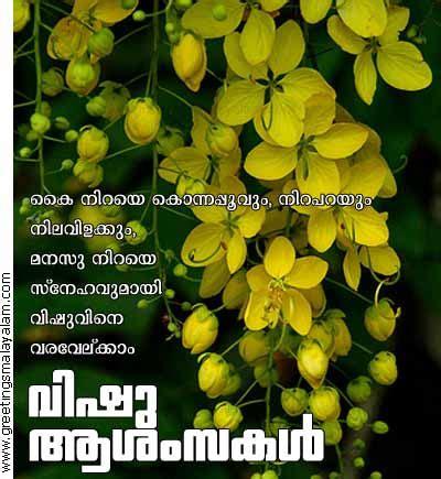 malayalam greetings and malayalam scraps greeting cards