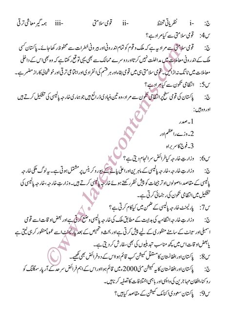 css tutorial in urdu pdf pakistan studies short questions notes in urdu part 37