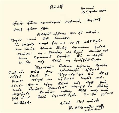 bharathiar biography in english bharathiyar a tribute from retamil