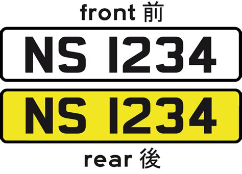 Motor Trade Licence by Vehicle Registration Plate