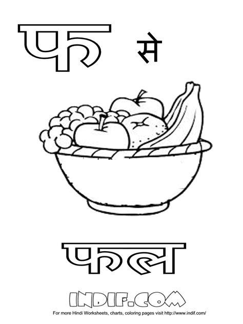 hindi alphabet coloring pages hindi alphabet coloring pages hindi alphabets coloring
