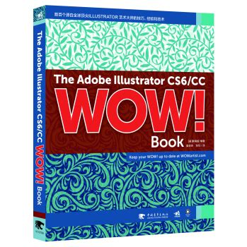 adobe illustrator cs6 wow book the adobe illustrator cs6 cc wow book 电子书下载 智汇网