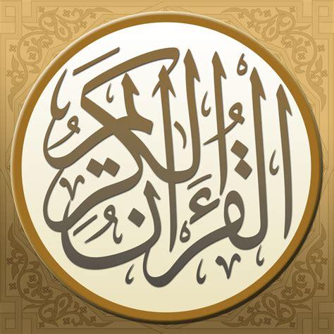 download mp3 alquran nul karim image gallery koran al karim