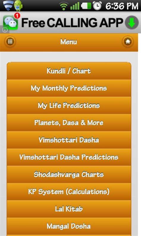 kundli pro latest full version free download new version of kundli