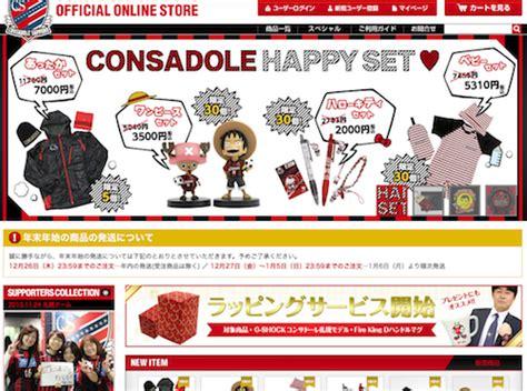 Consa Set 2013 コンサデコンサ consa de consa