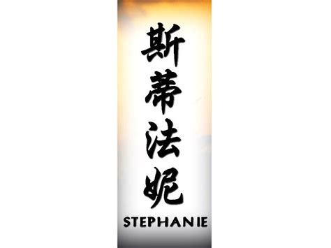 stephanie name tattoo design in name for