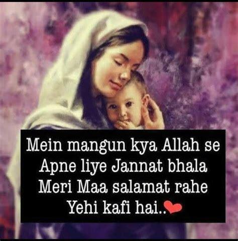 meri diary de meri diary se images mother s day love quotes quotes