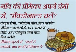Funny hindi jokes in hindi font and text hindi jokes jokes