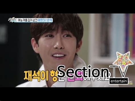section tv section tv 섹션 tv kwang hee infinite challenge perfect
