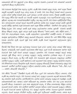 Wal Katha Sinhala English » Home Design 2017